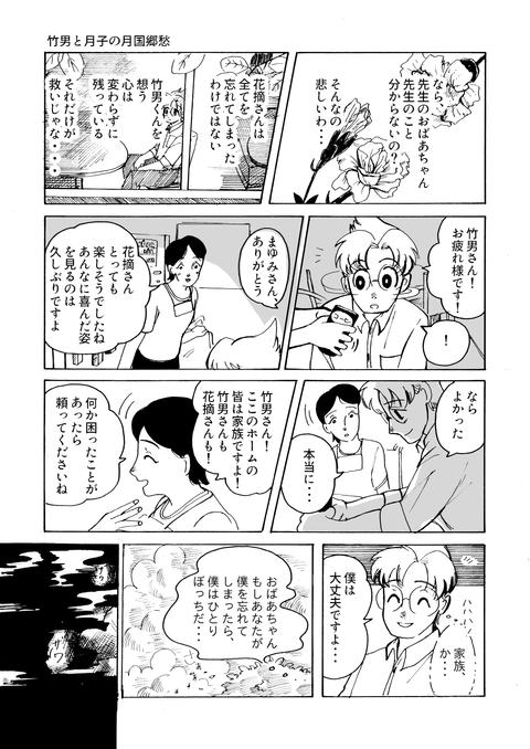8月9日漫画第三章その14
