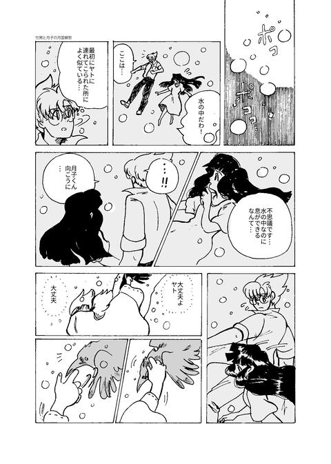20191221漫画(s)