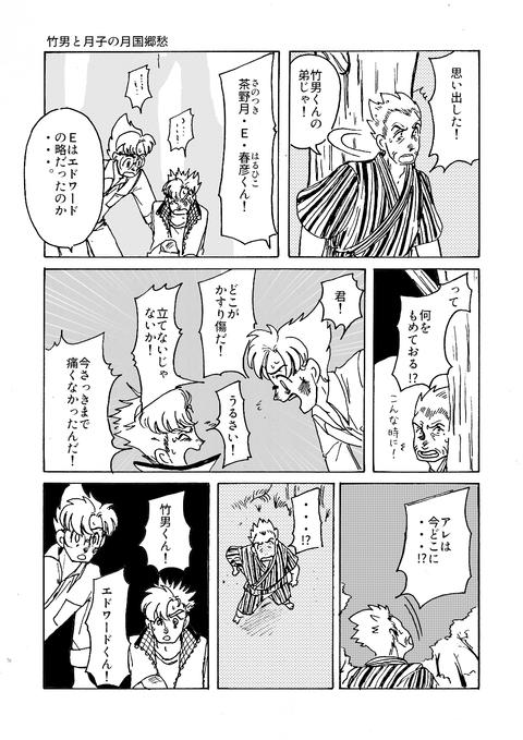 9月26日第5章その9(s)
