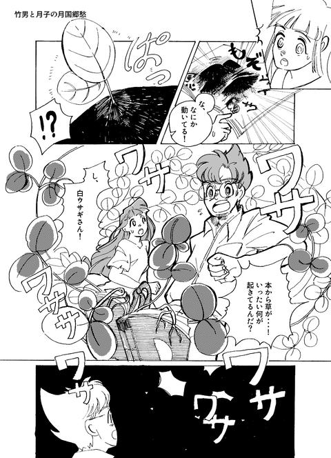 10月26日第五章その36(s)