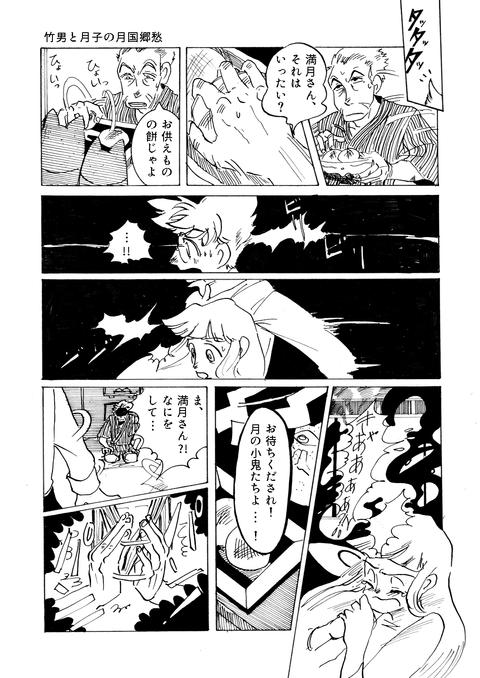 7月20日漫画第二章その26