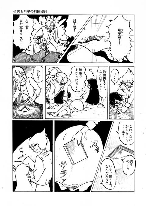 7月8日漫画第二章その14