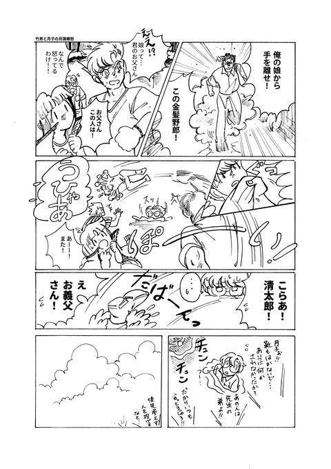 1月3日漫画2(s)