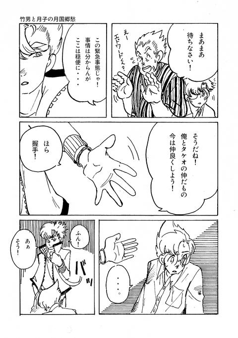 9月14日漫画第四章その29
