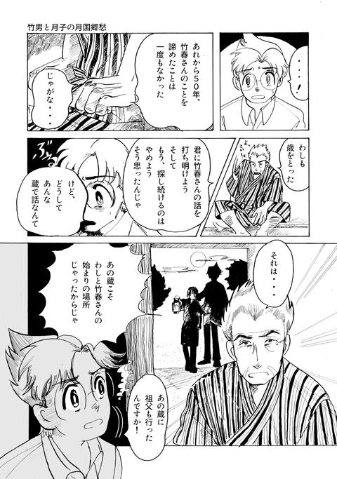 7月28日漫画第三章その2