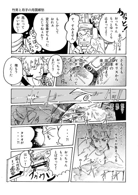 8月26日漫画第四章その8