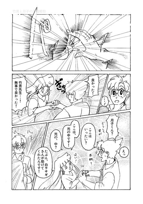 10月16日第五章その27(s)