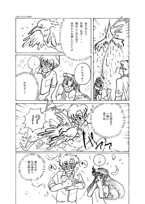 2019年12月31日漫画(s)