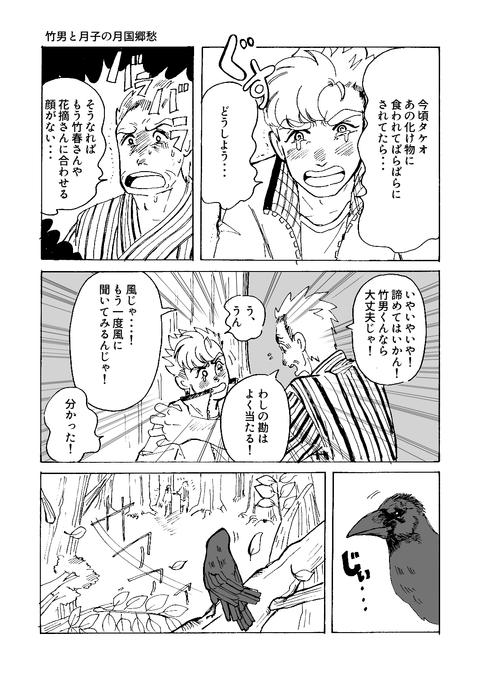 10月31日第六章その3(s)