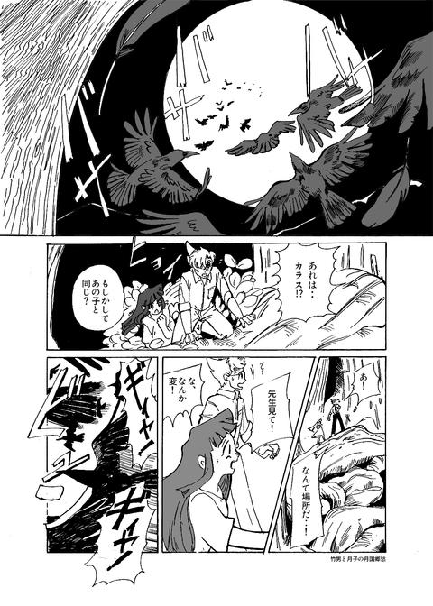 11月4日第六章その7(s)