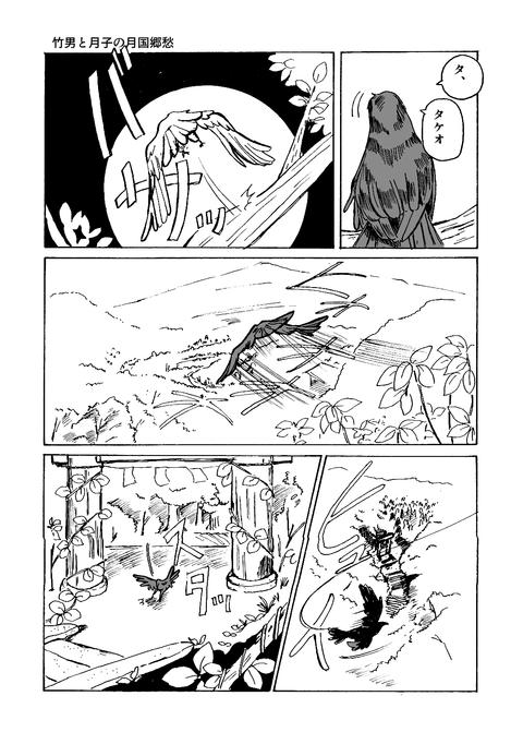 11月1日第六章その4(s)