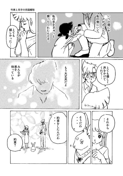 10月22日第五章その32(s)