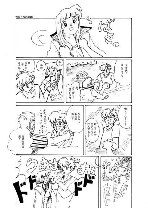 1月3日漫画1(s)