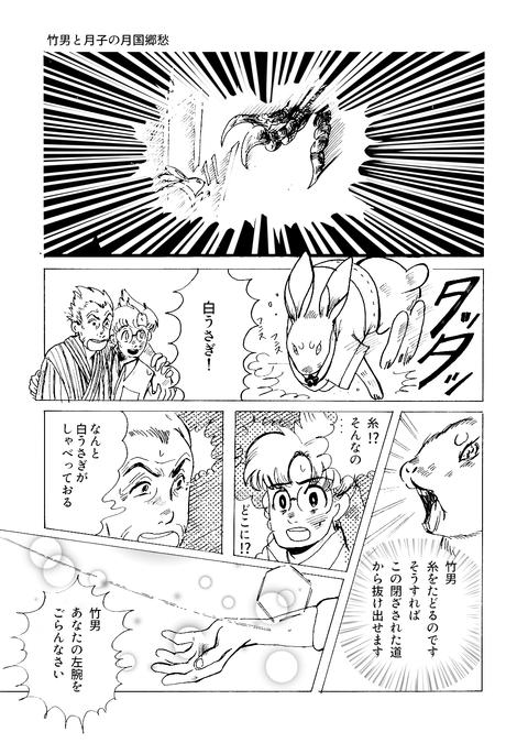 9月8日漫画第四章その22