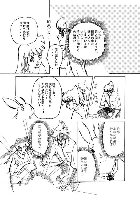 10月23日第五章その33(s)