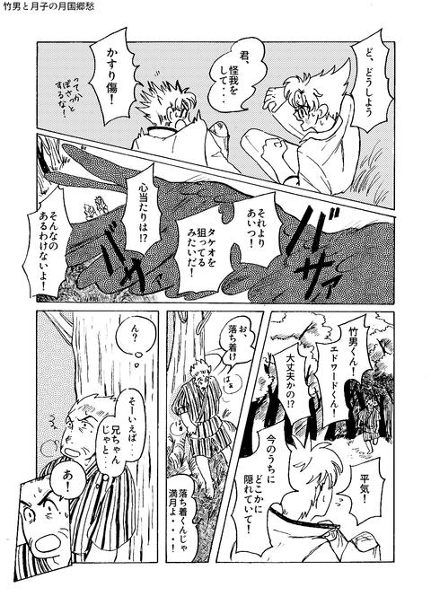 9月25日第五章その8(s)