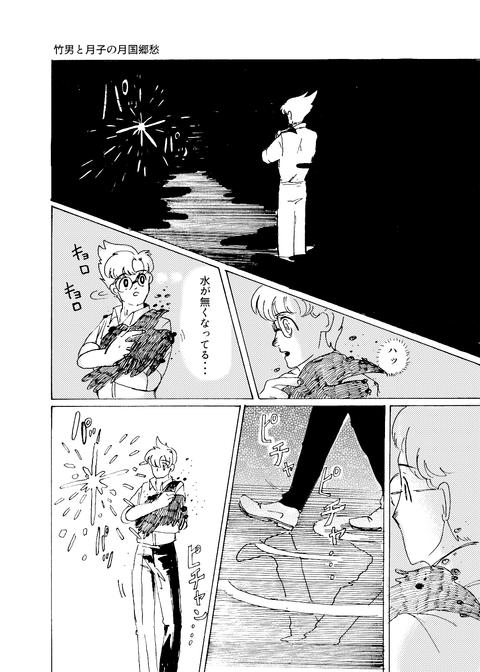 10月14日第五章その25(s)