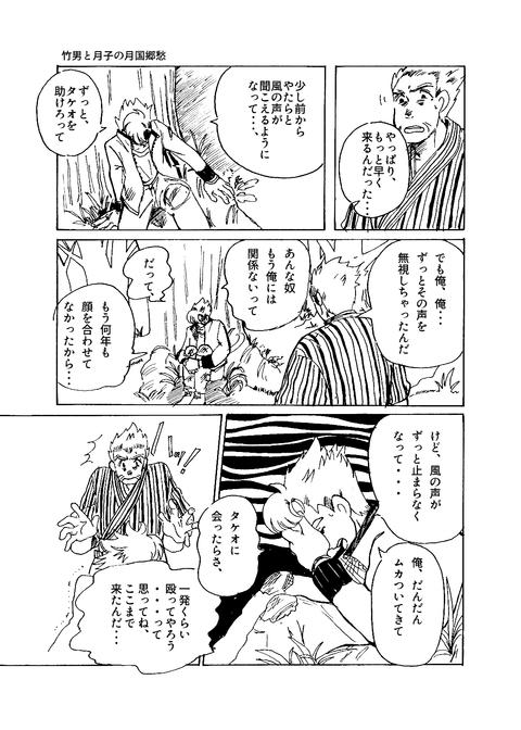 10月30日第六章その2(s)