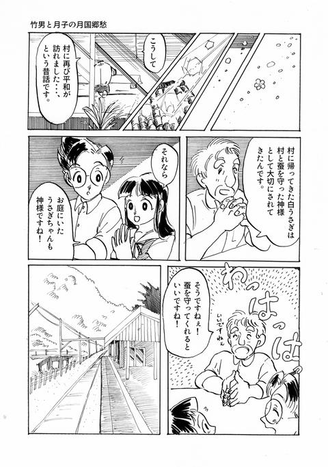 6月24日漫画「蚕の衣をまとった白うさぎ」その12