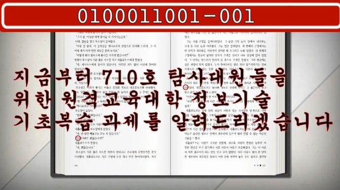 「0100011001-001」北朝鮮がユーチューブで怪しい乱数放送、韓国へ送り込んだ工作員への指令用か!