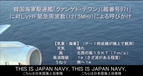 【レーザー照射】「JAPAN NAVY」に韓国やはり反応…「野心明らかに」「安倍政権の志向投影」