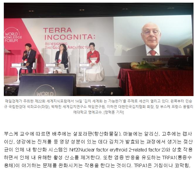 仏医学者「韓国はキムチがコロナ死亡率を下げた」韓国ネット「キムチの世界化は可能だ」
