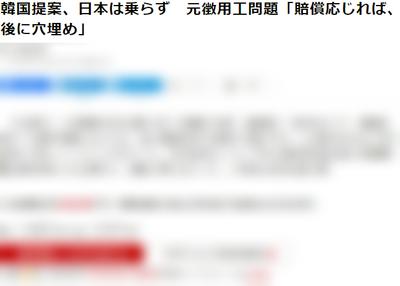 【元徴用工】韓国政府「企業が賠償に応じ、後に韓国が全額補填」案を日本に打診したことが発覚、日本政府は断る
