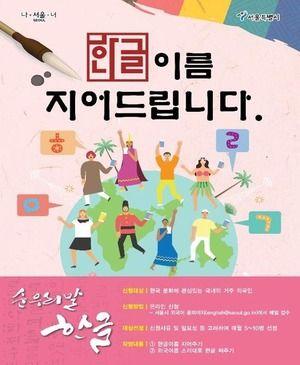 韓国「やっぱり世界の人々は韓国に憧れ韓国人になりたがってる」⇒ 在韓外国人に韓国名を勝手に付け始めるwwwwww