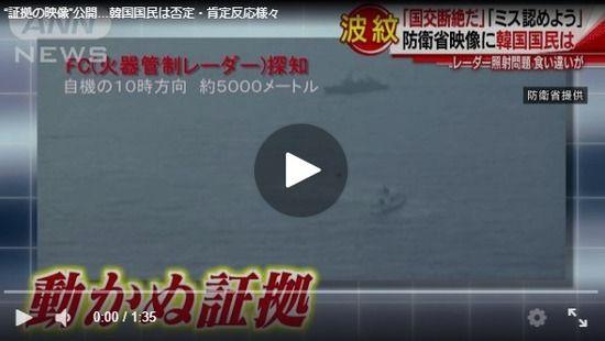 【レーダー照射】 日本の証拠映像公開に激怒した韓国、ついに国交断絶検討へwwwwww