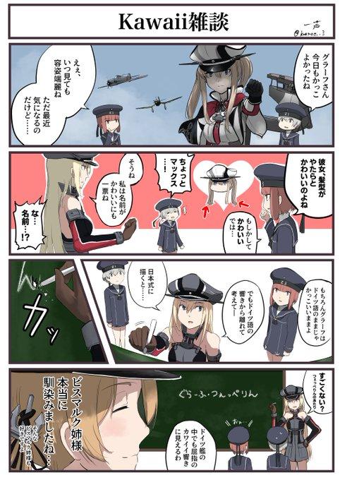 【艦これ】ドイツ艦によるグラーフかわいい会議 他なごみネタ