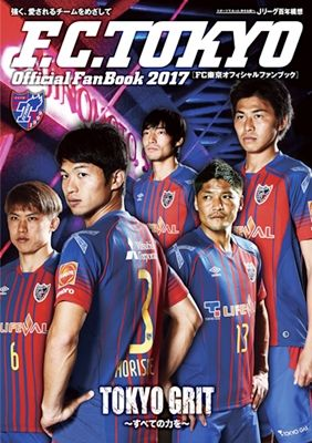 FC東京で久保にパスを意図的に出してない選手がいる…?