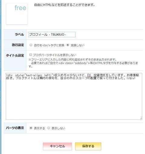 blogsetumei2