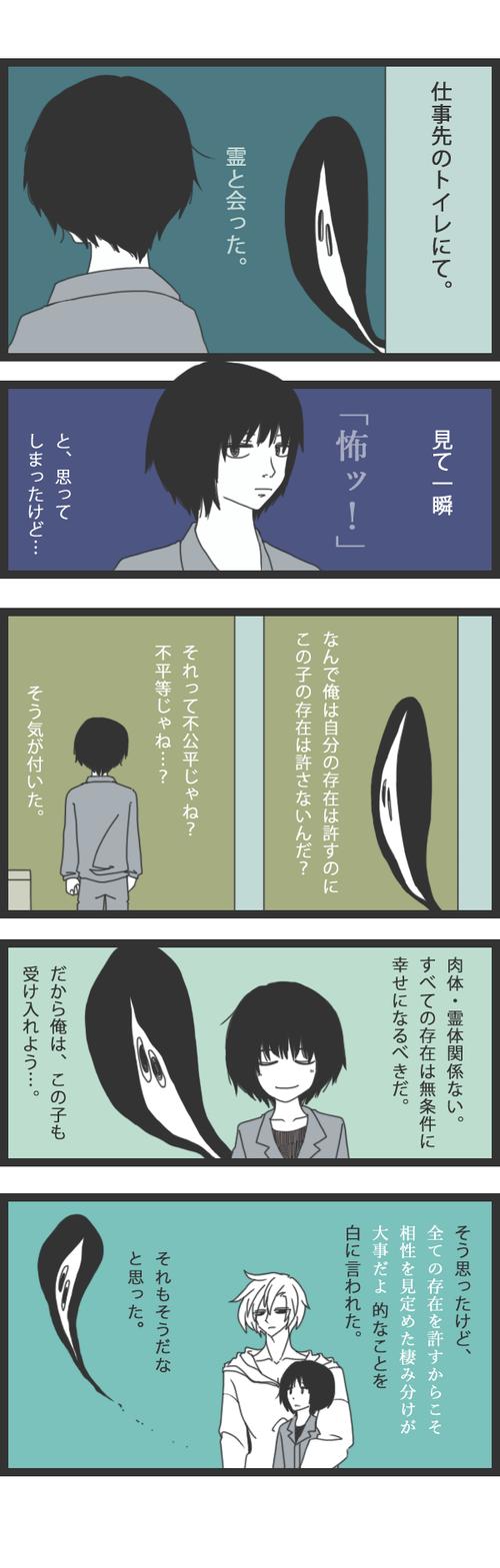 minna_daiji_200523