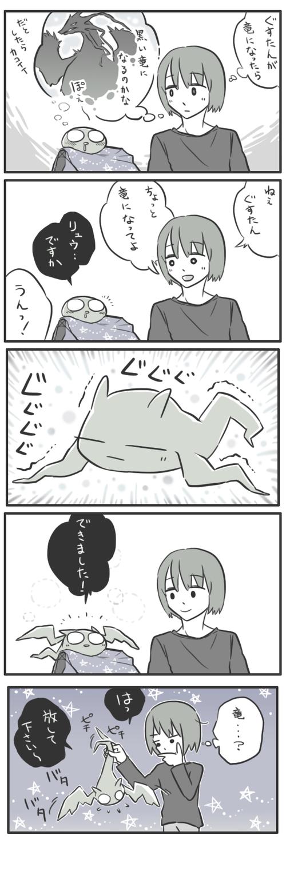 Ryu_gusutan