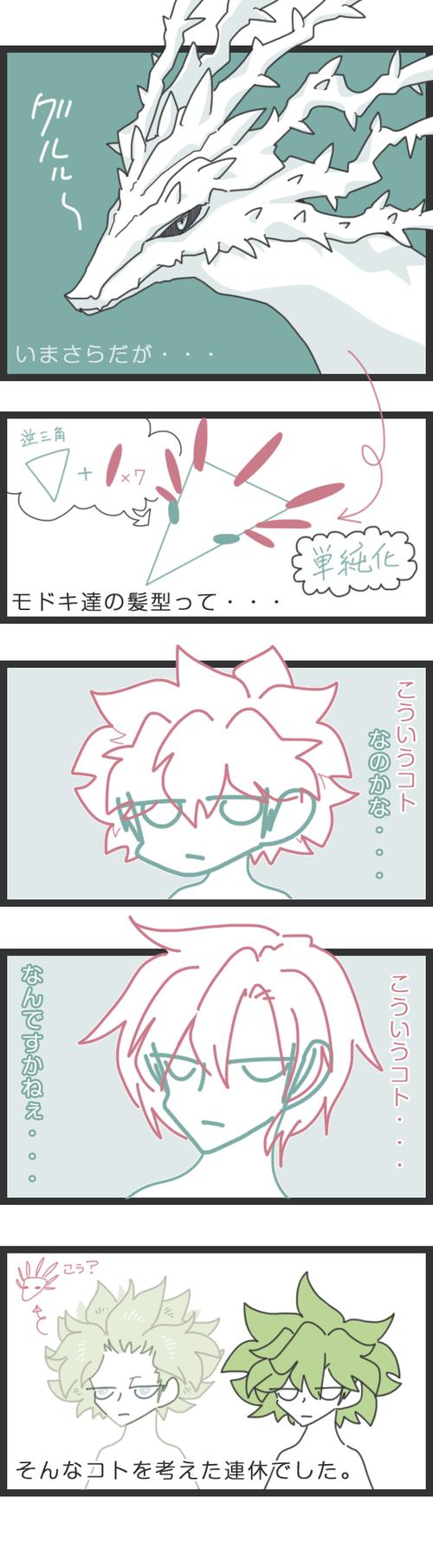 ryuu_kami_210504