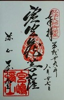 170827宮島弥山御朱印帳