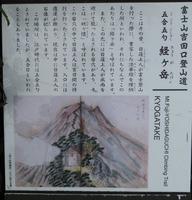 170820富士山 (293)