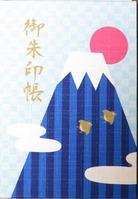 170820富士山 (369)
