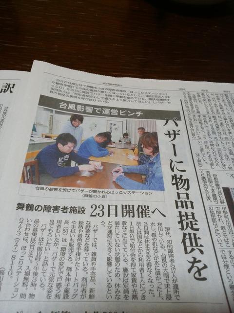 京都新聞で紹介していただきました!