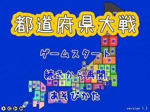 o_TodoufukenTaisen1-300x225