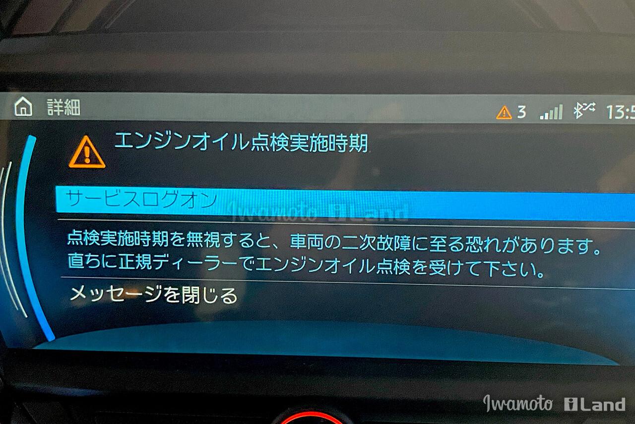 ミニクーパーのセンターコンソールディスプレイ エンジンオイル点検実施時期 サービスログオン 点検実施時期を無視すると、車両の二次故障に至る恐れがあります。直ちに正規ディーラーでエンジンオイル点検を受けて下さい。