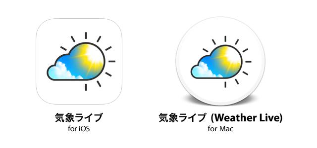 気象ライブ for iOS、気象ライブ (Weather Live) for Mac アイコン