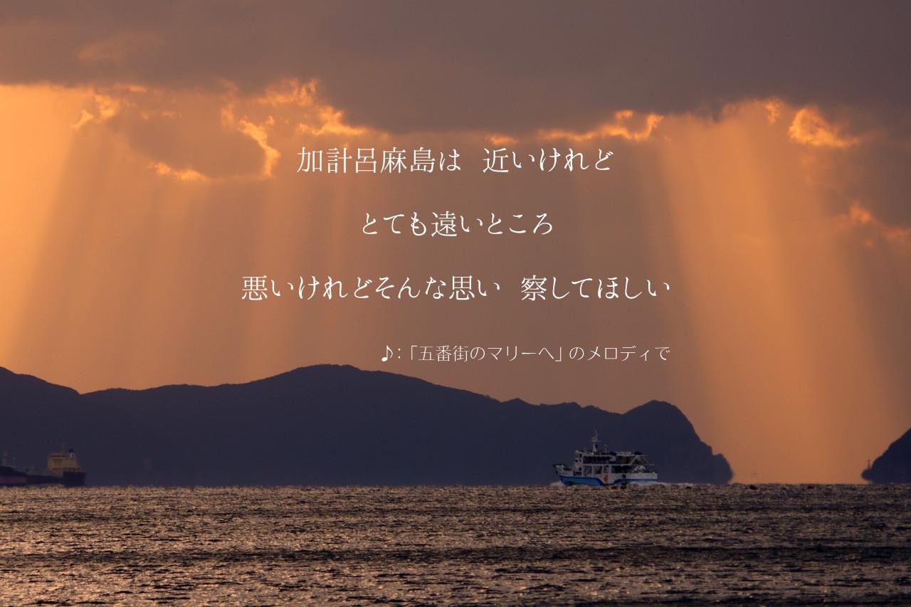 加計呂麻島は 近いけれど とても遠いところ 悪いけれどそんな思い 察してほしい ♪:「五番街のマリーへ」のメロディで