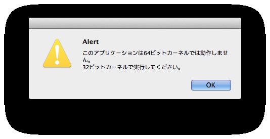 Alert このアプリケーションは64ビットカーネルでは動作しません。32ビットカーネルで実行してください。
