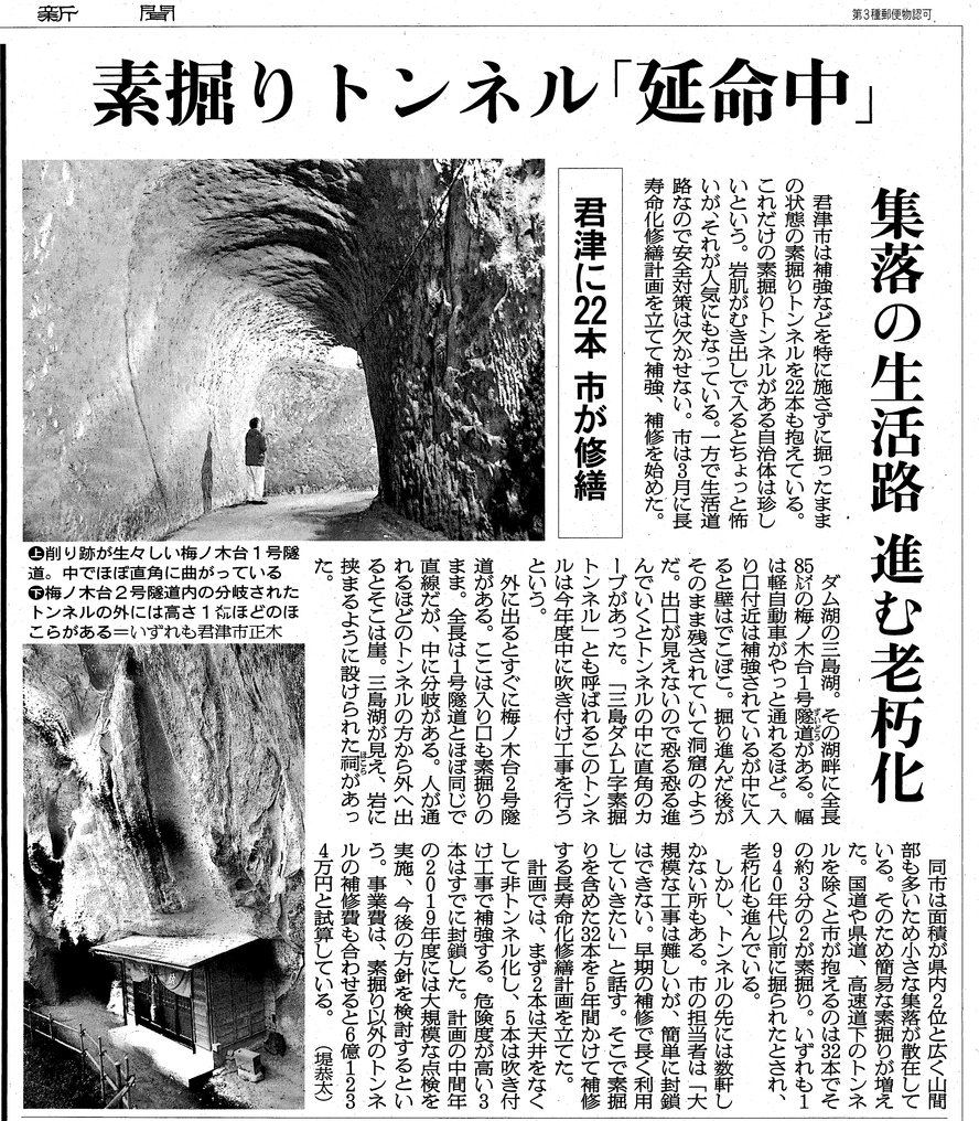 朝日新聞2017年12月10日(日)33面より