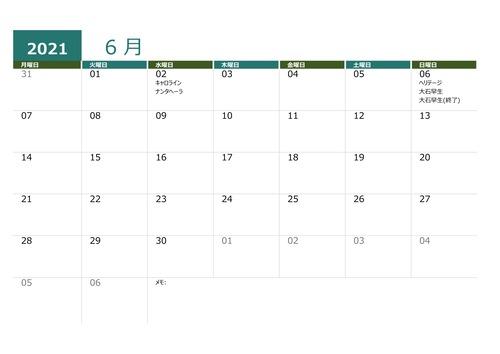 果実収穫日カレンダー2021年6月6日