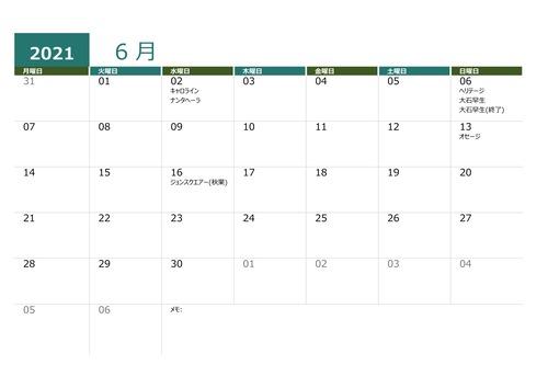 果実収穫日カレンダー2021年6月16日