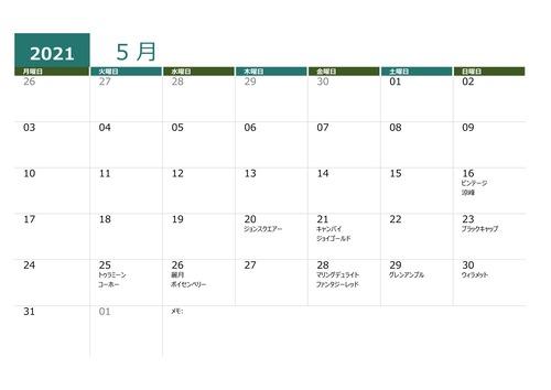 果実収穫日カレンダー2021年5月30日