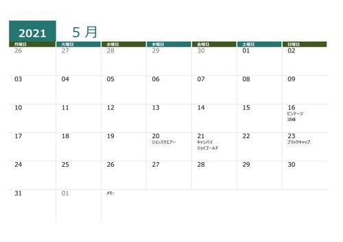 果実収穫日カレンダー2021年5月23日