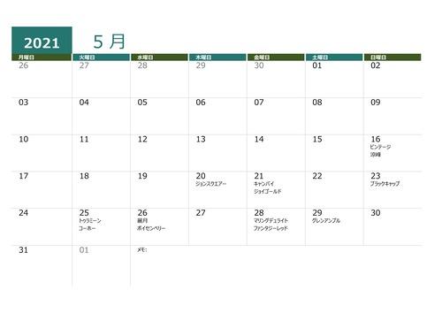 果実収穫日カレンダー2021年5月29日